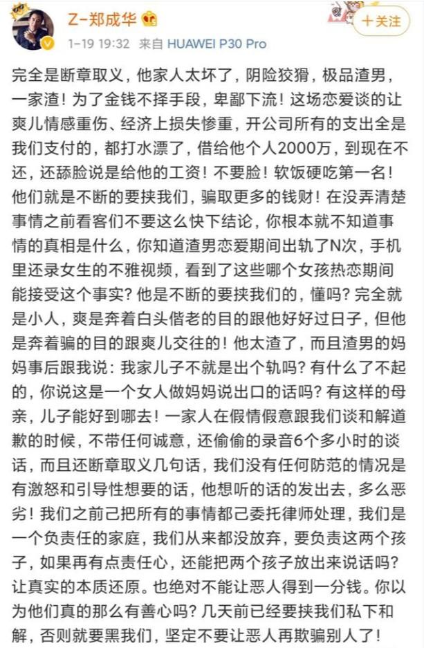 郑爽爸爸发文:张恒软饭硬吃第一名